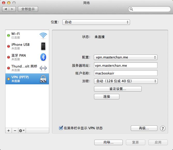 Mac 上链接VPN1