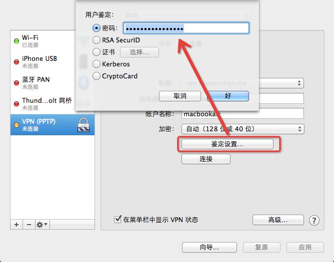 Mac 上链接VPN2