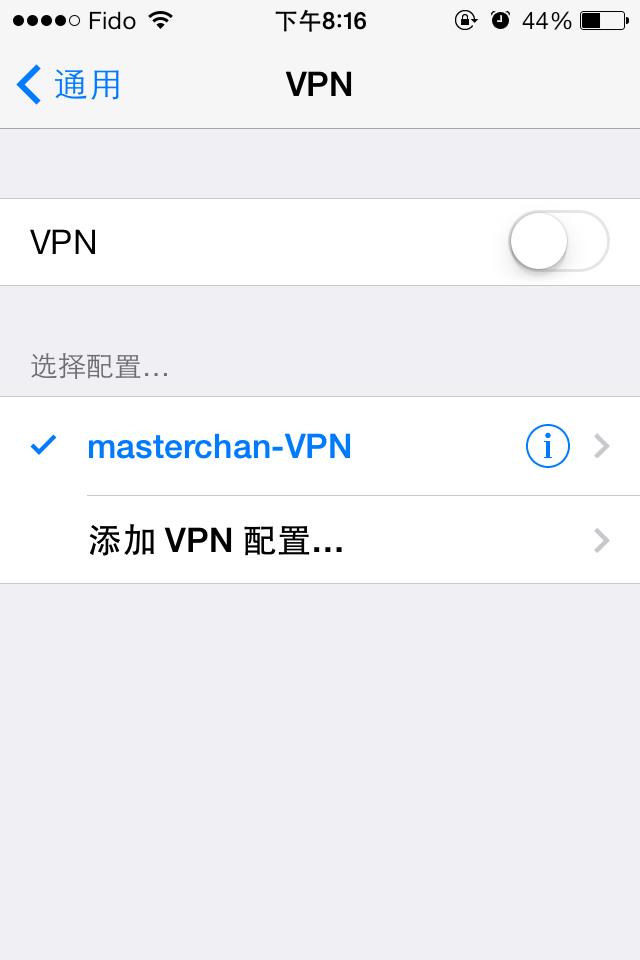 VPN iPhone设置 步骤2